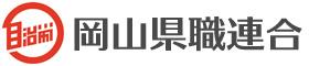 岡山県関係職員労働組合連合